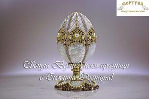 Fortuna_Easter